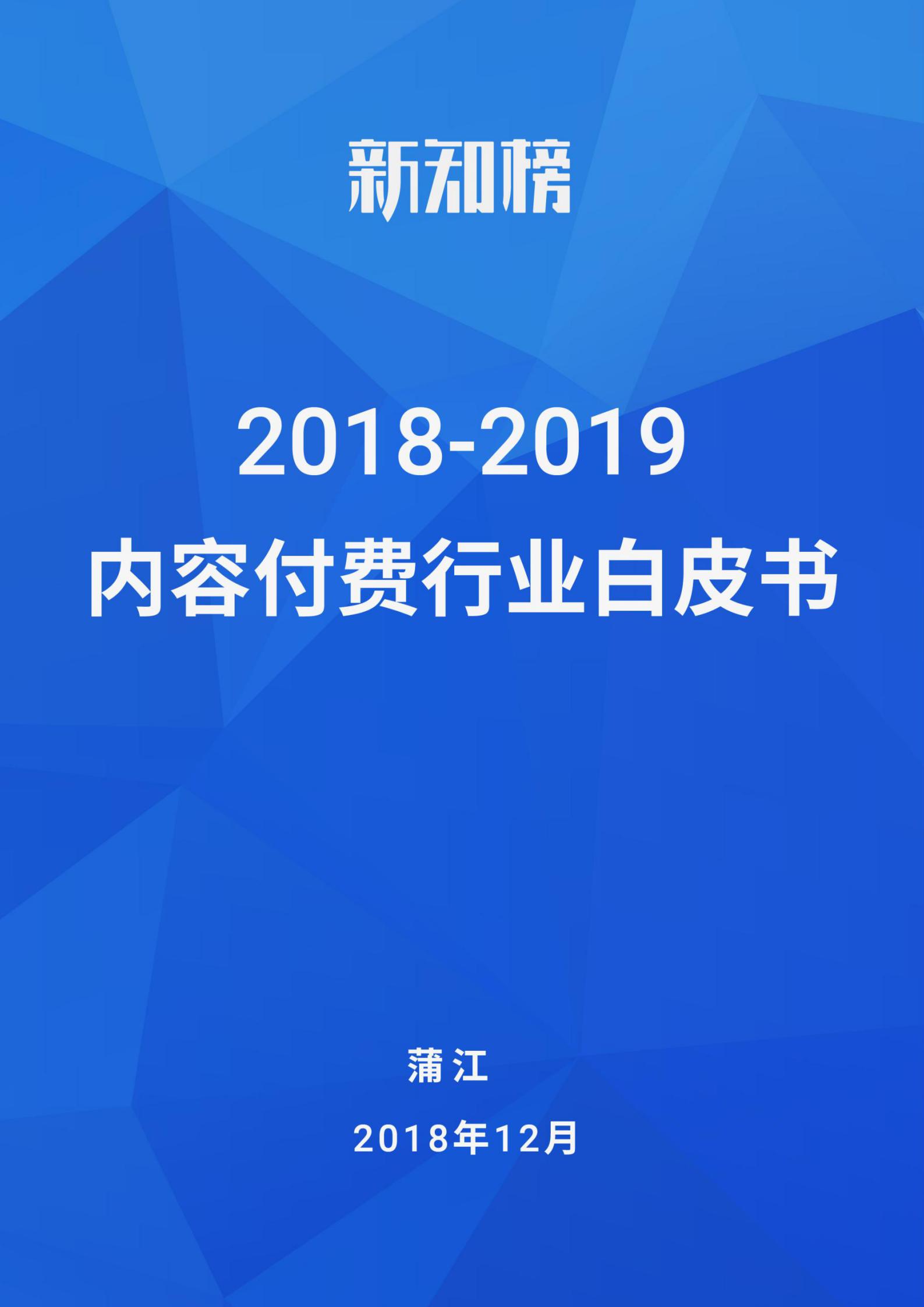 新知榜2018-2019内容付费行业白皮书_01.png