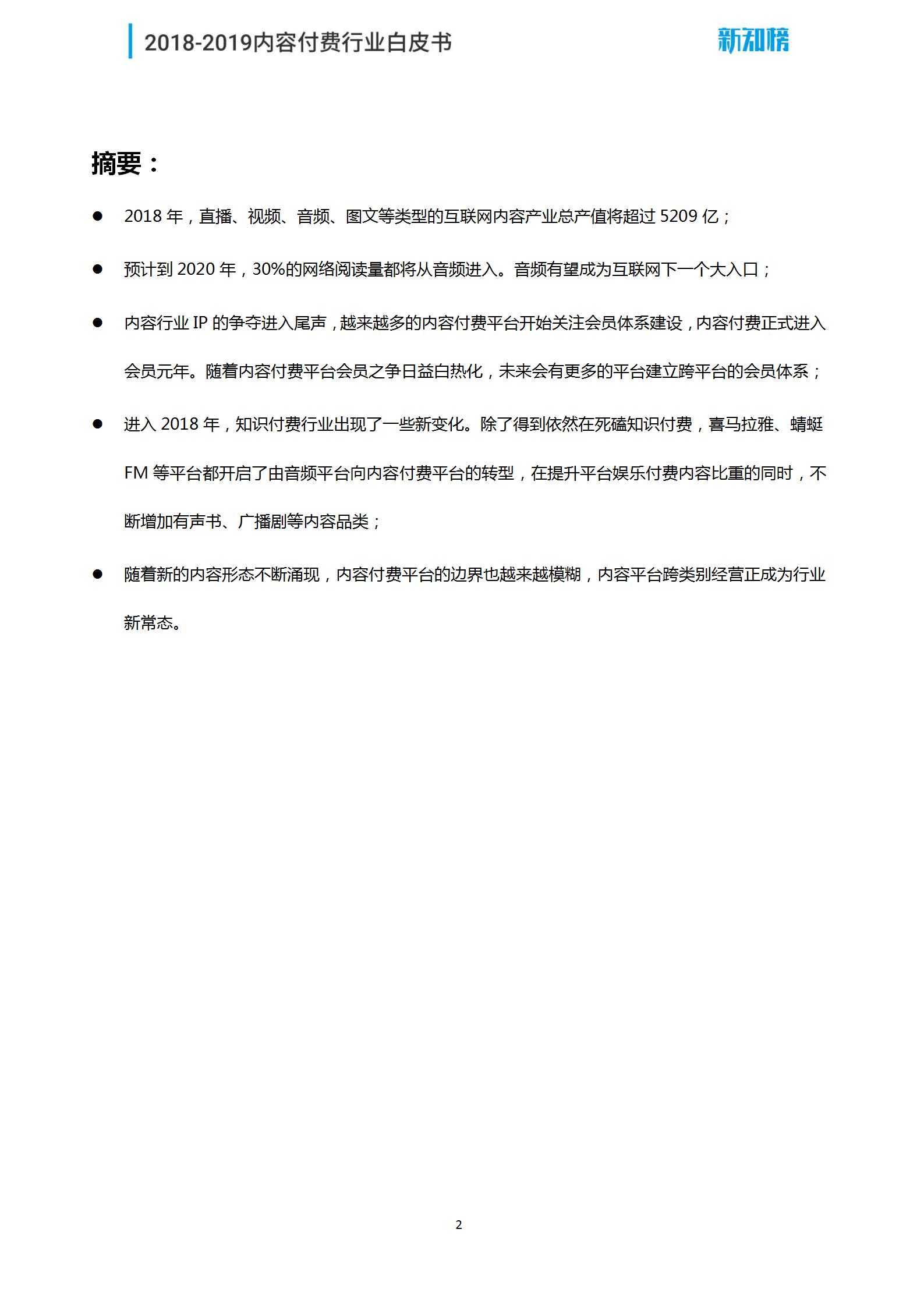 新知榜2018-2019内容付费行业白皮书_02.png