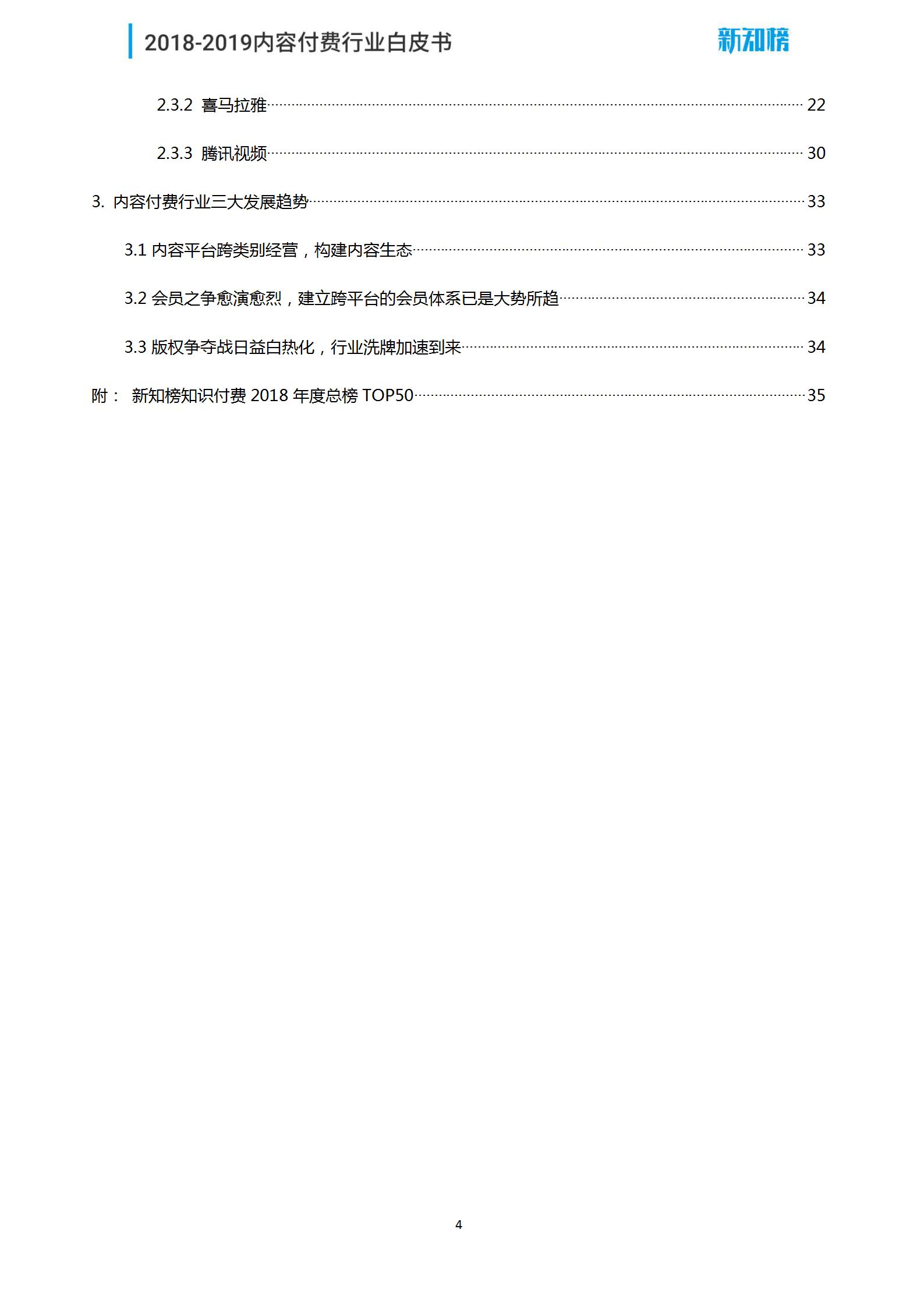 新知榜2018-2019内容付费行业白皮书_04.png