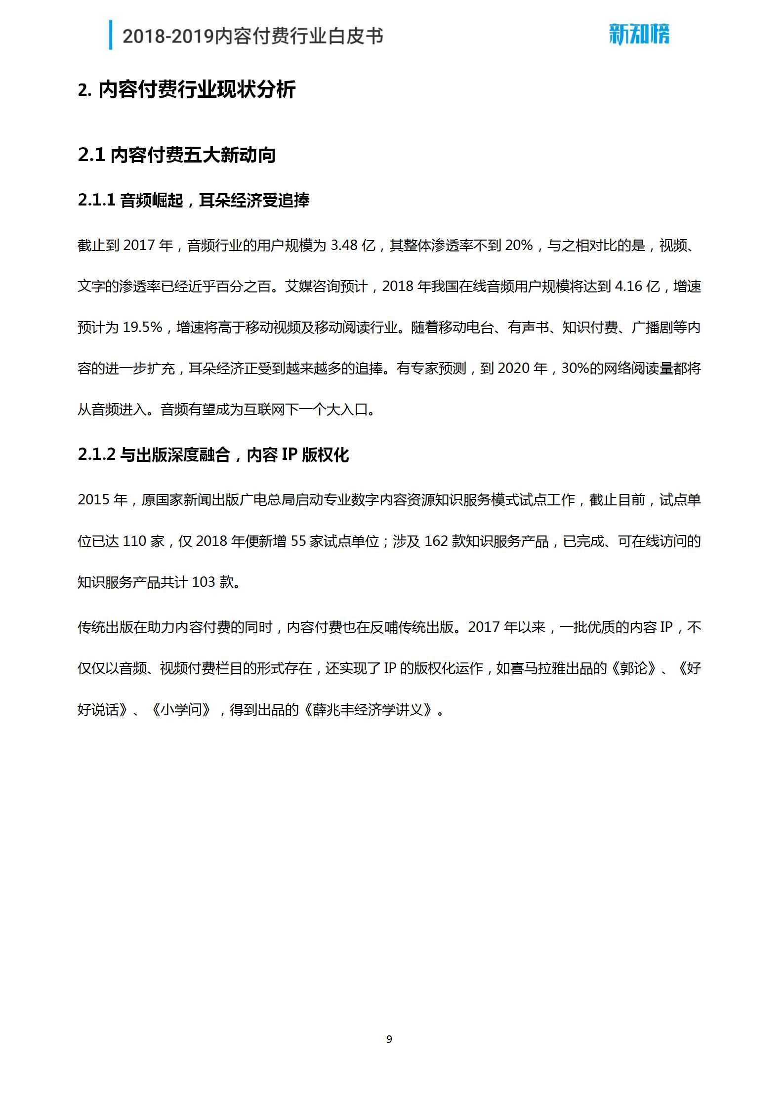 新知榜2018-2019内容付费行业白皮书_09.png