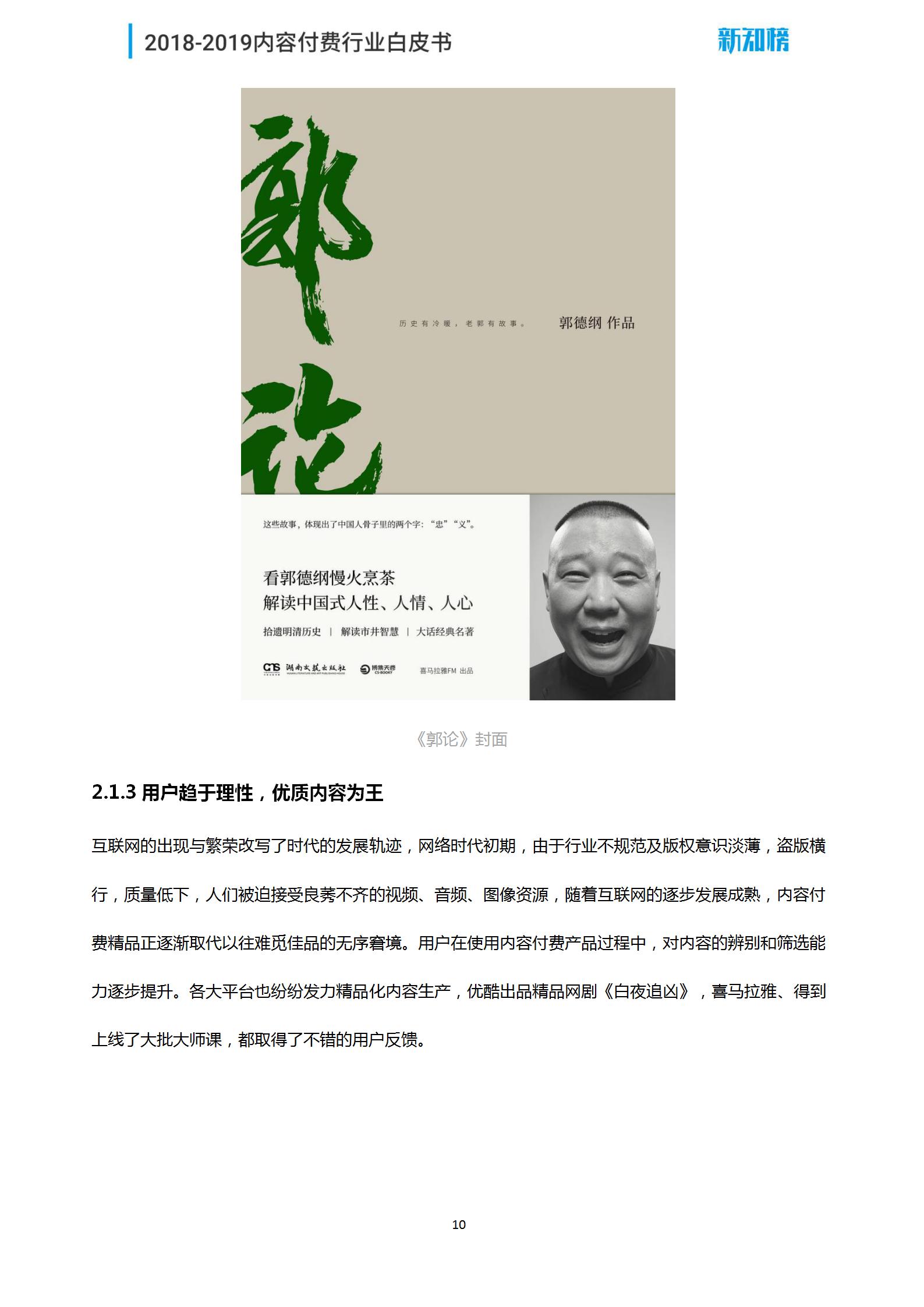 新知榜2018-2019内容付费行业白皮书_10.png