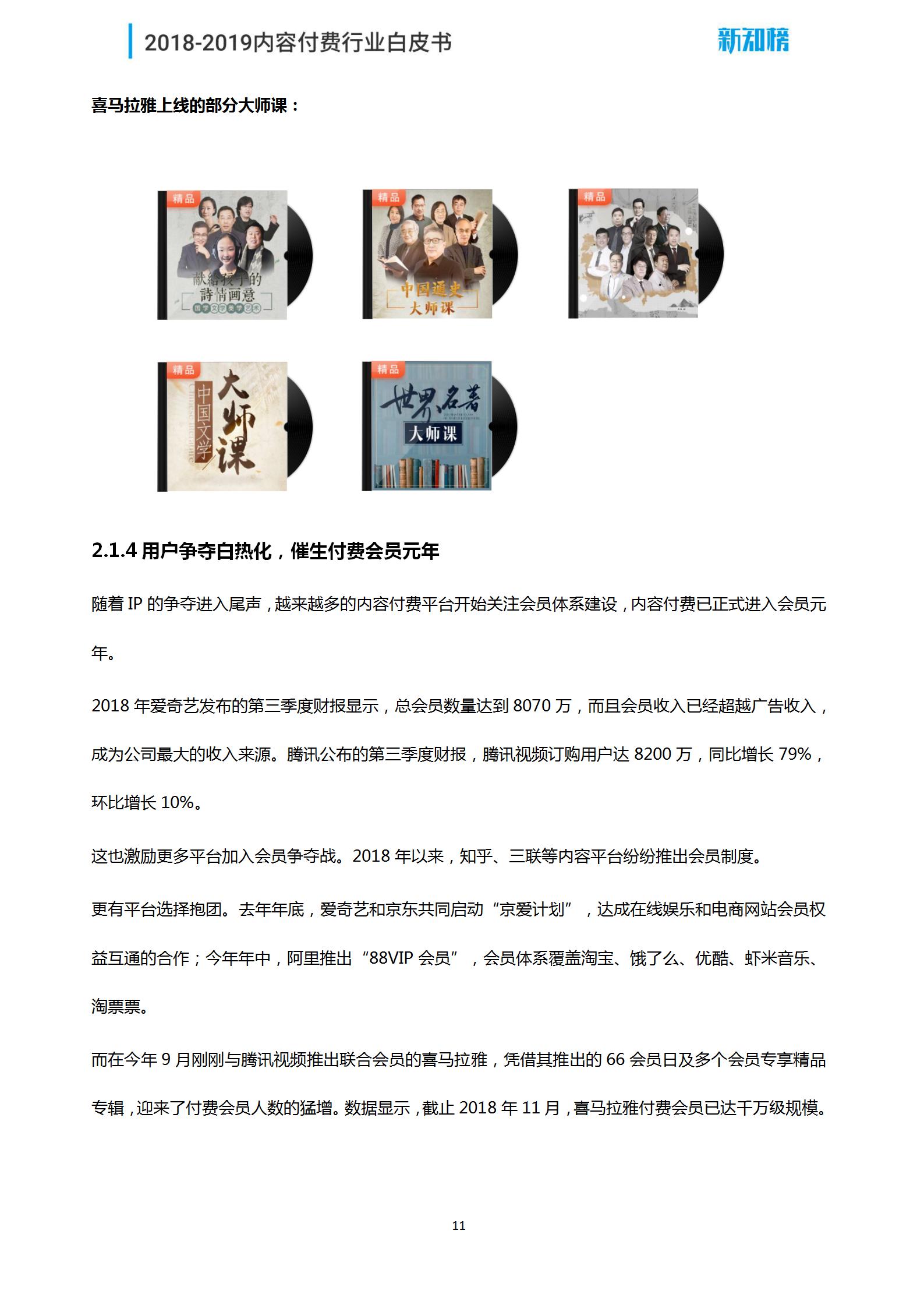 新知榜2018-2019内容付费行业白皮书_11.png