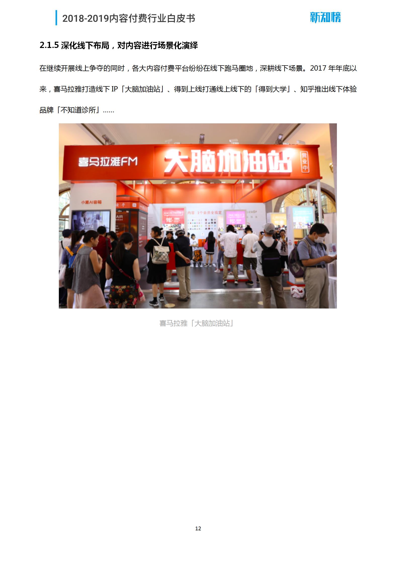 新知榜2018-2019内容付费行业白皮书_12.png