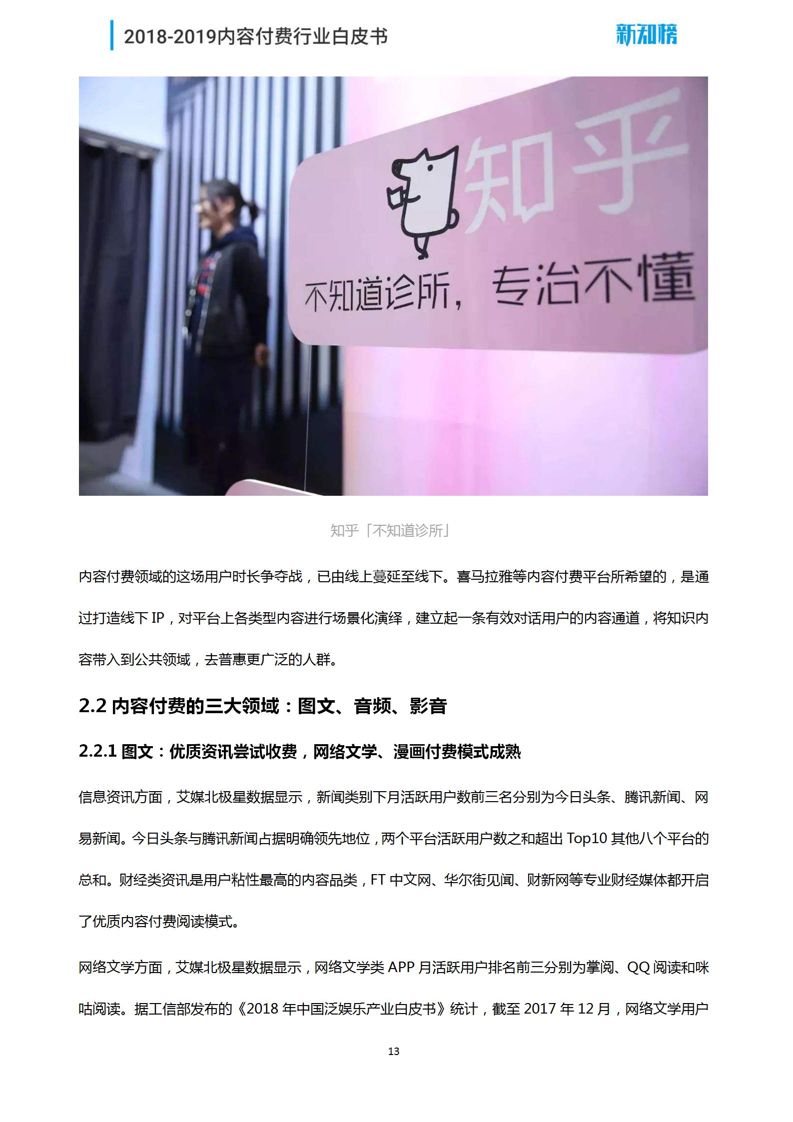 新知榜2018-2019内容付费行业白皮书_13.png