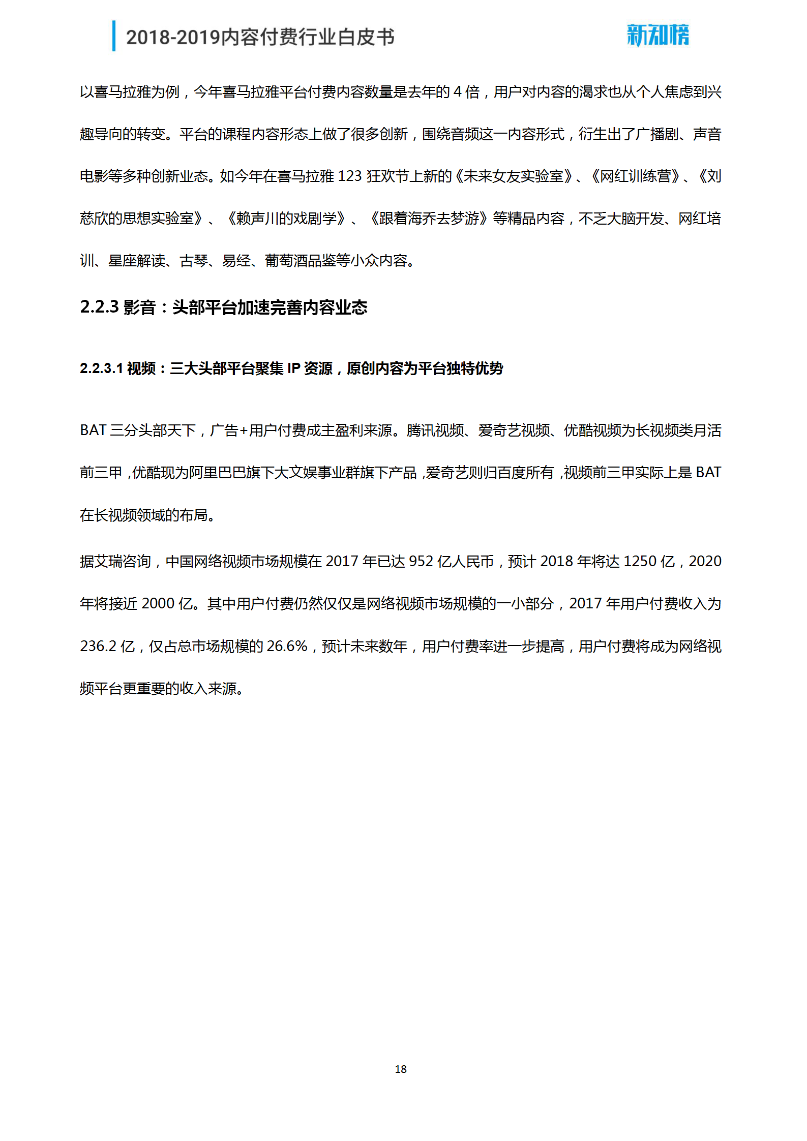 新知榜2018-2019内容付费行业白皮书_18.png