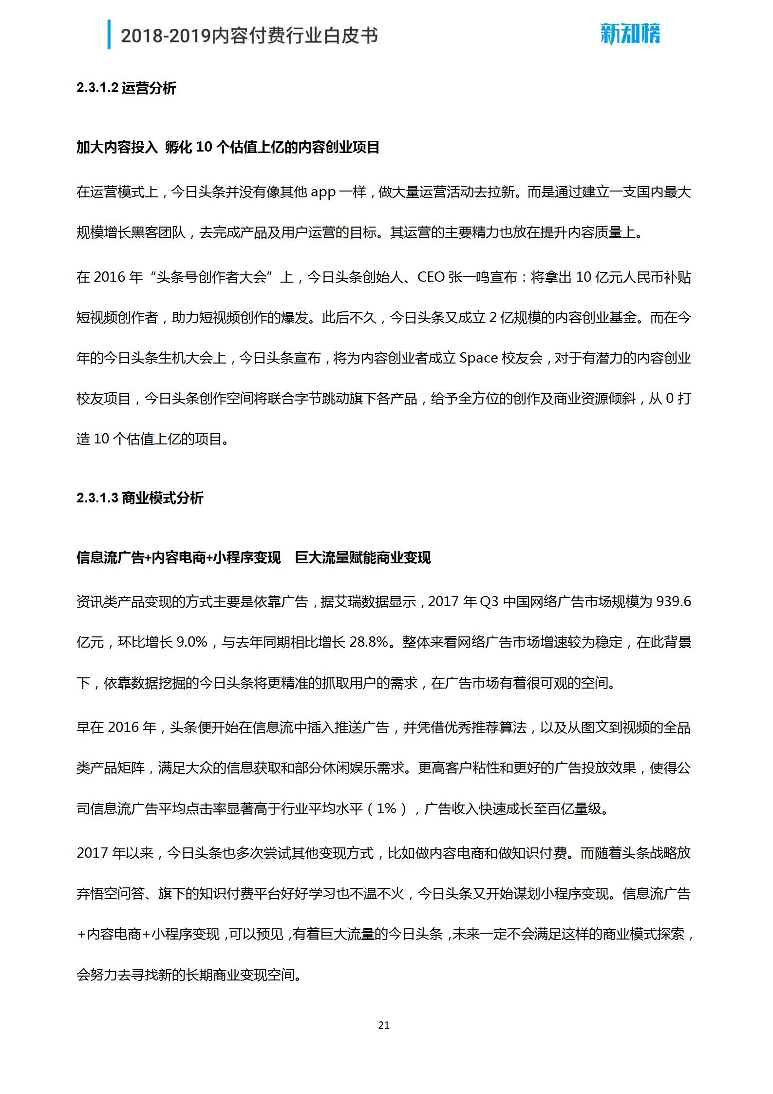 新知榜2018-2019内容付费行业白皮书_21.png