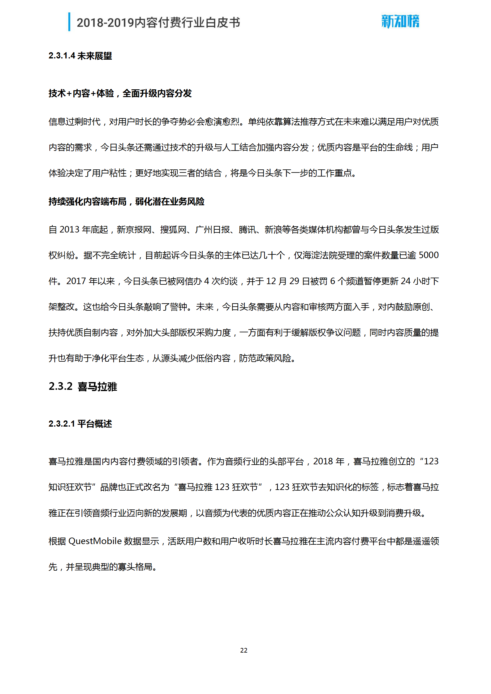 新知榜2018-2019内容付费行业白皮书_22.png
