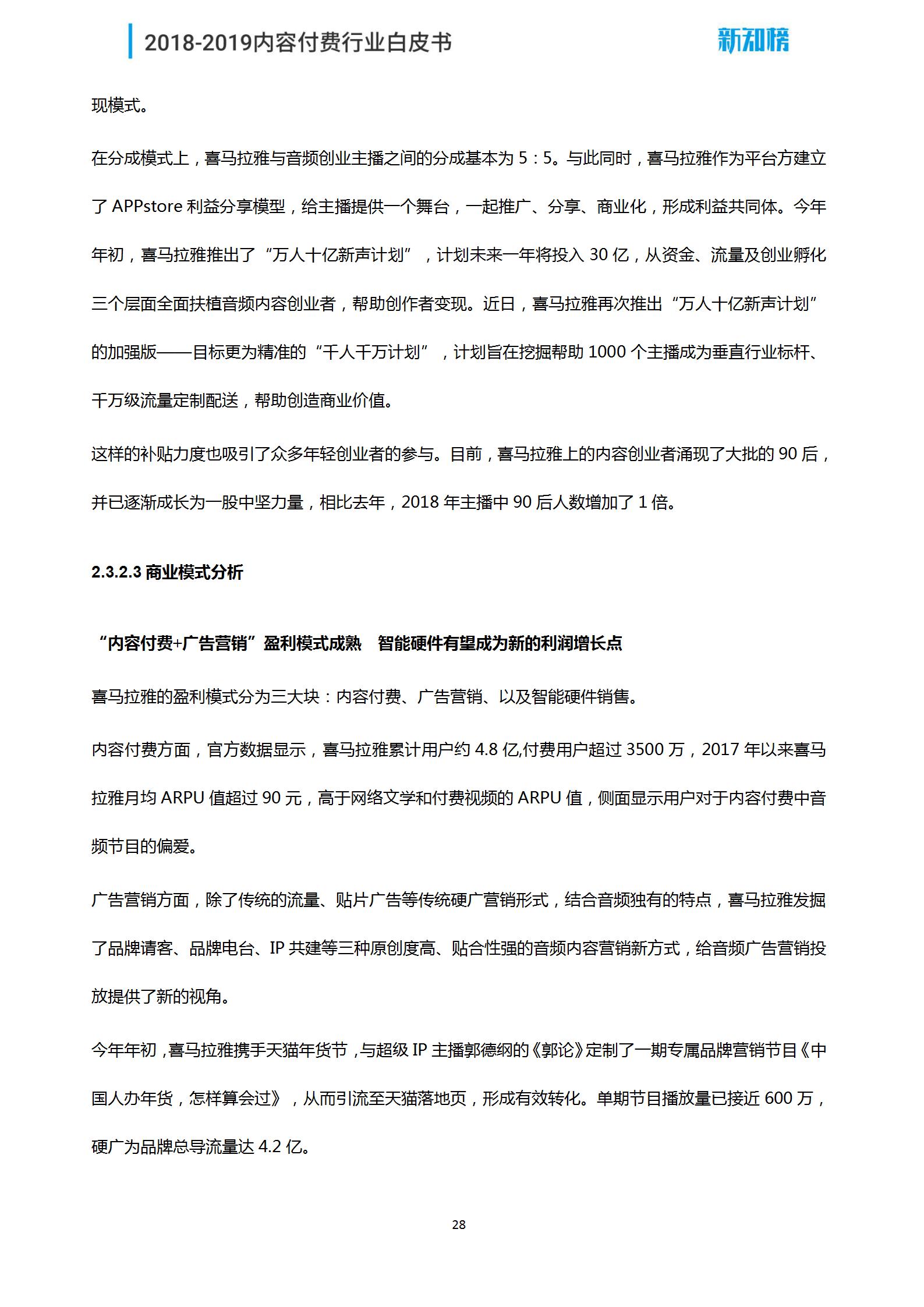 新知榜2018-2019内容付费行业白皮书_28.png