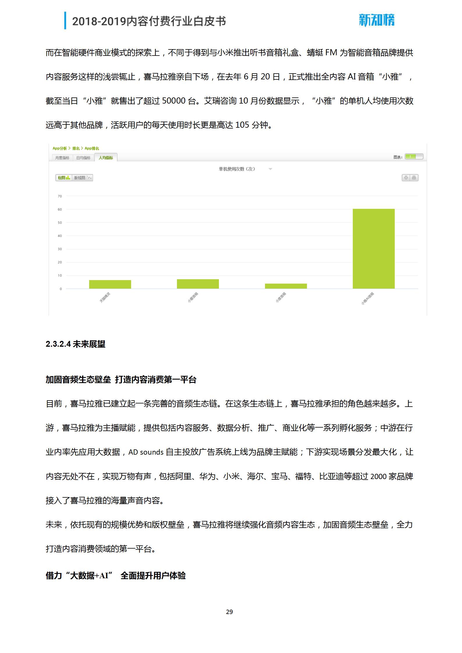 新知榜2018-2019内容付费行业白皮书_29.png
