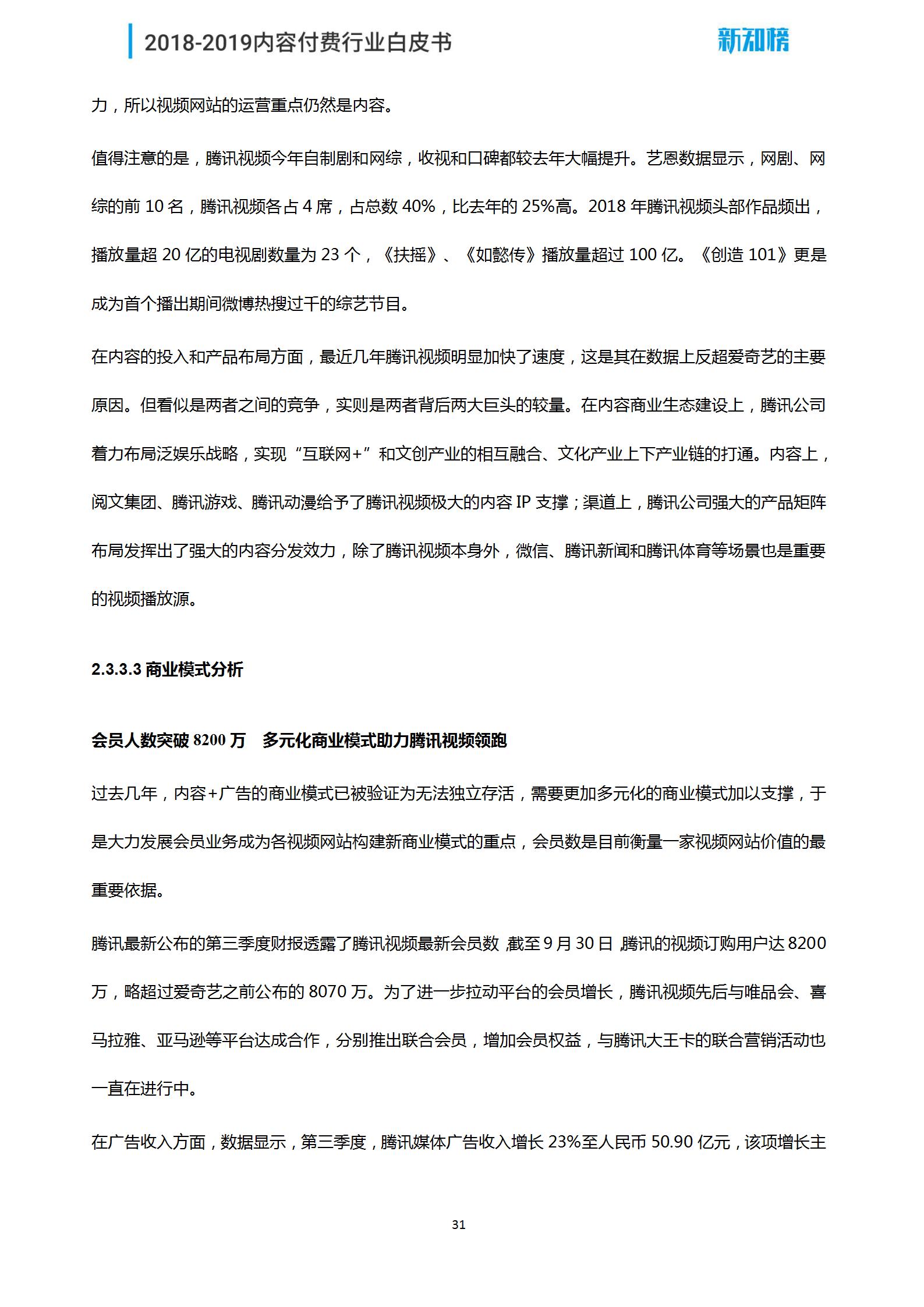 新知榜2018-2019内容付费行业白皮书_31.png