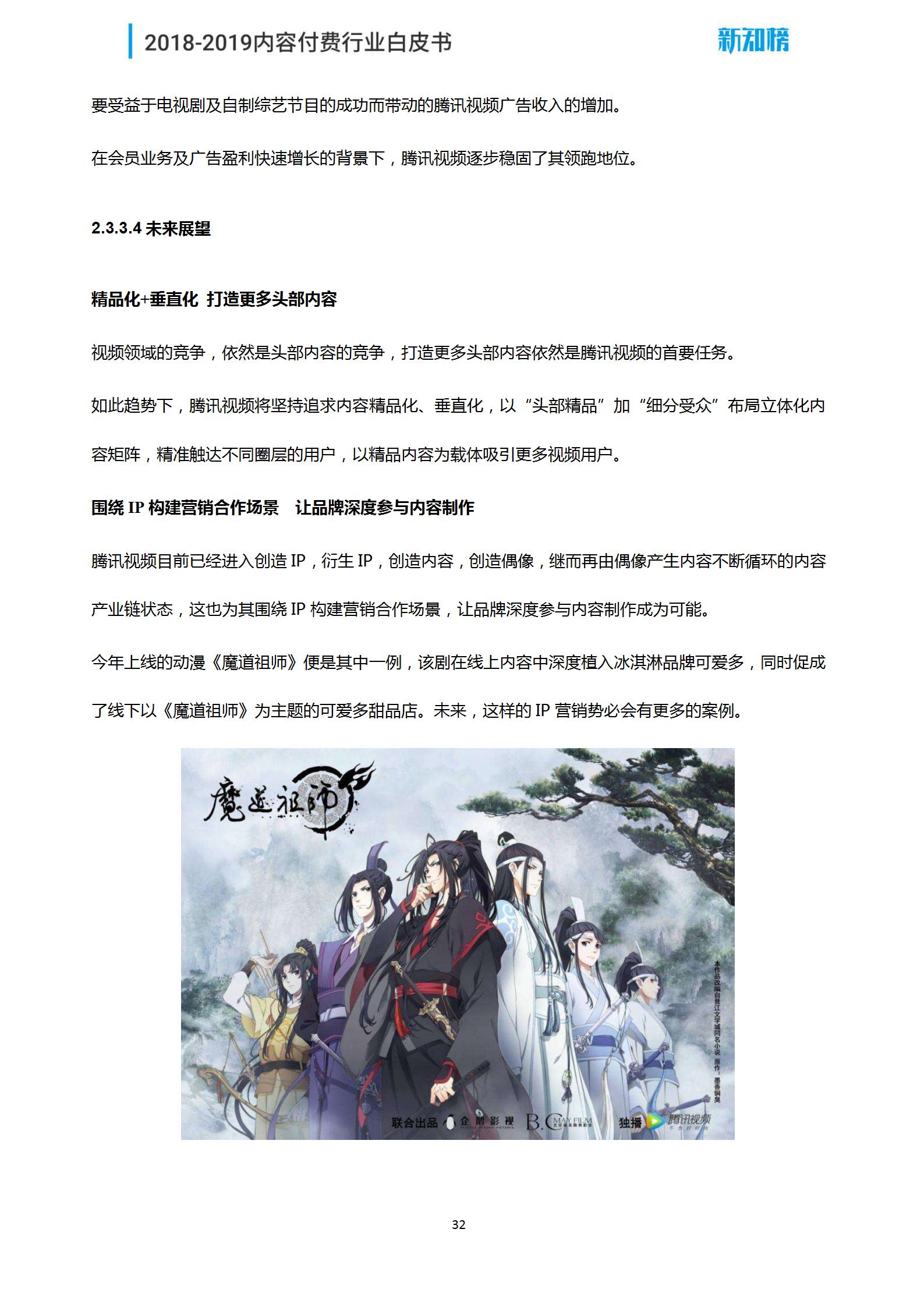 新知榜2018-2019内容付费行业白皮书_32.png