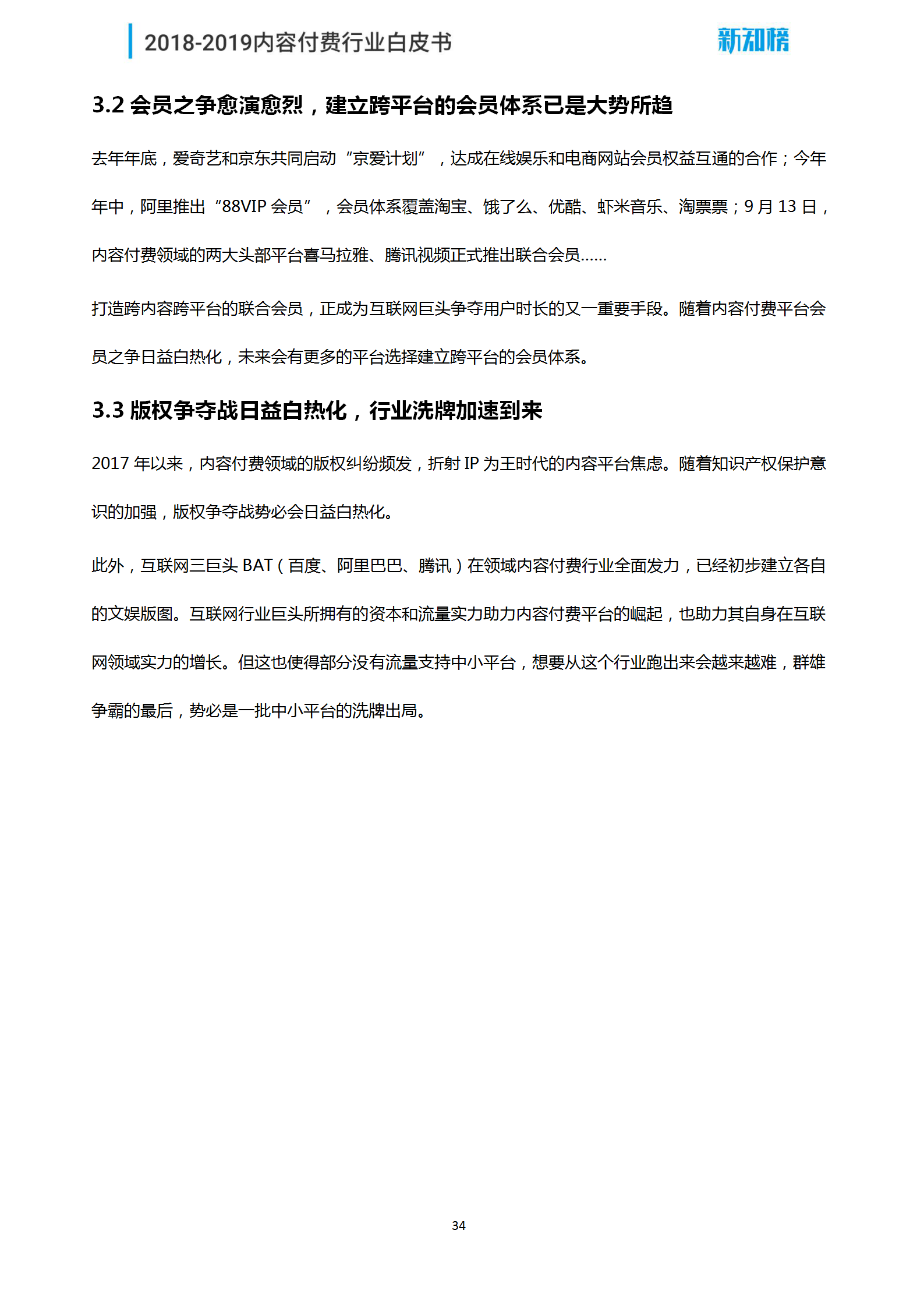 新知榜2018-2019内容付费行业白皮书_34.png