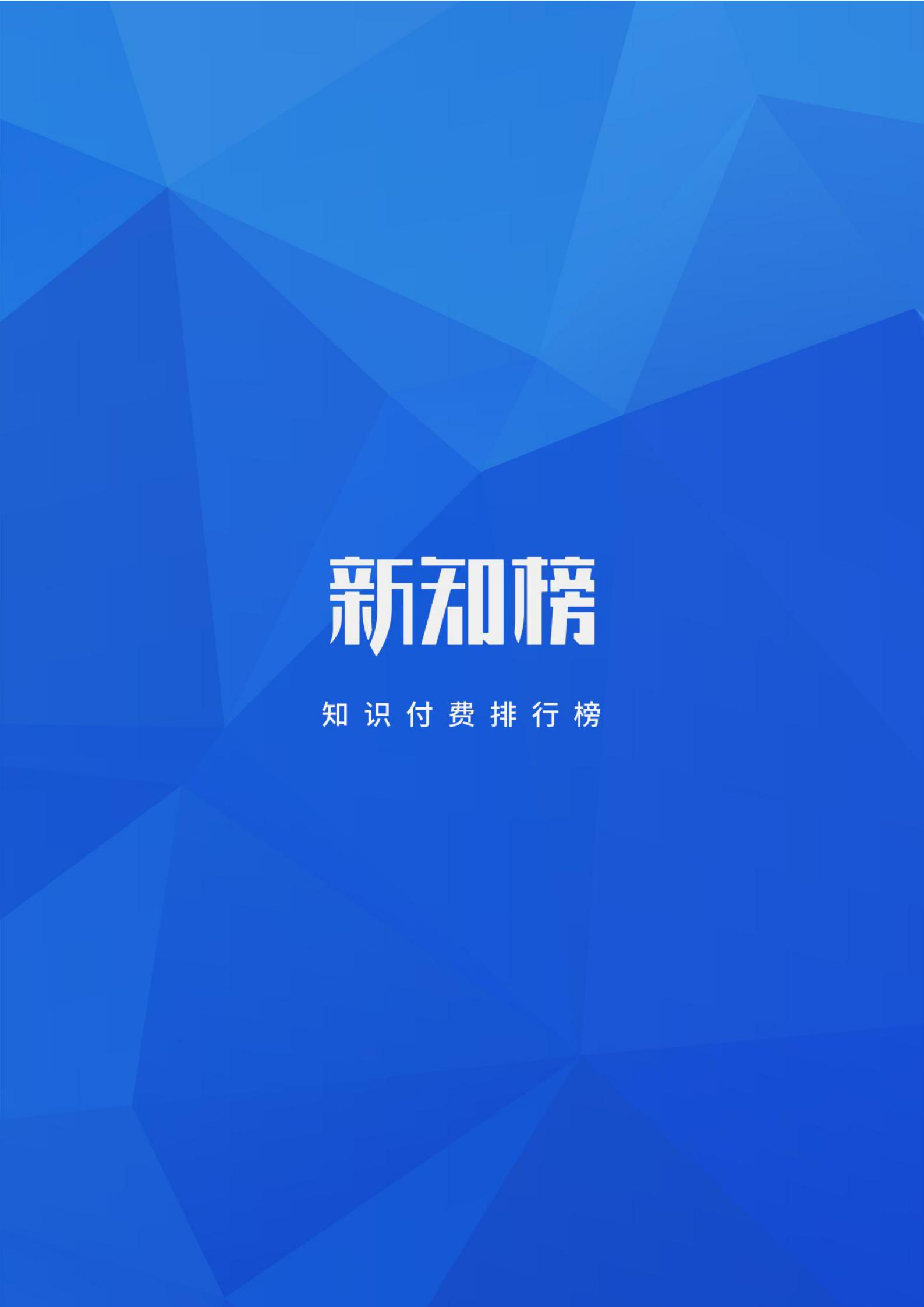 新知榜2018-2019内容付费行业白皮书_40.png